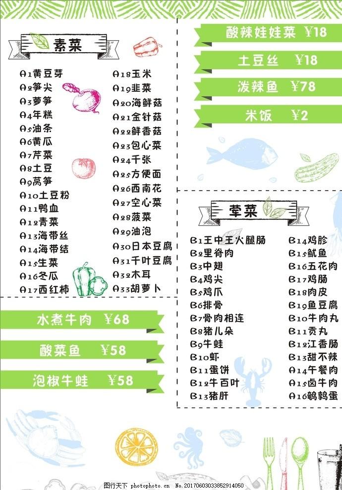 菜单 手绘 火锅 小清新 绿色 设计 其他 图片素材 cdr