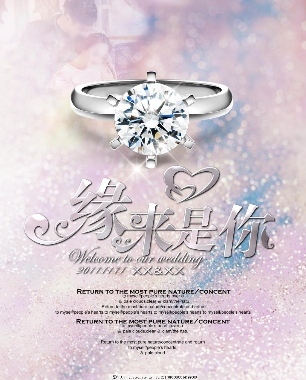 钻石戒指海报 珠宝 钻戒 白金 婚戒 台卡