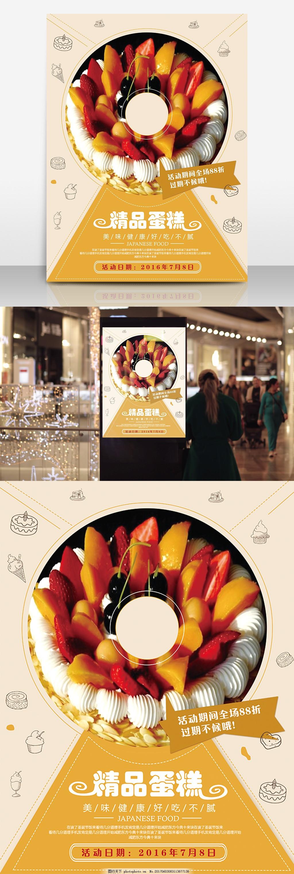 蛋糕海报 美味 营养 蛋糕 甜品 甜点 活动 精品 水果蛋糕 简约设计