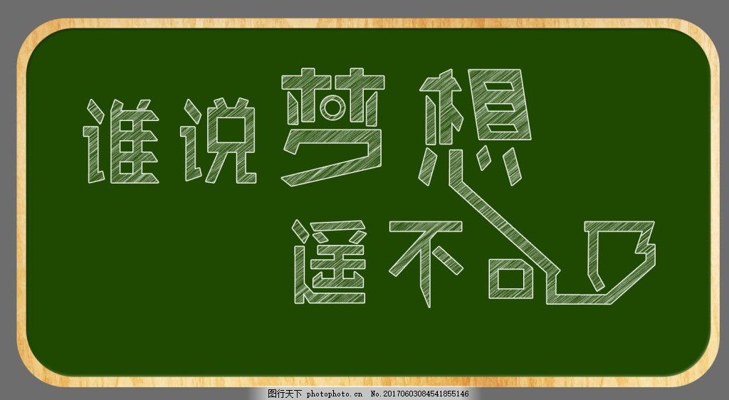 梦想 遥不可及 谁说 黑板字 粉笔字 粉笔 黑板 木框 学校 学院 标题图片