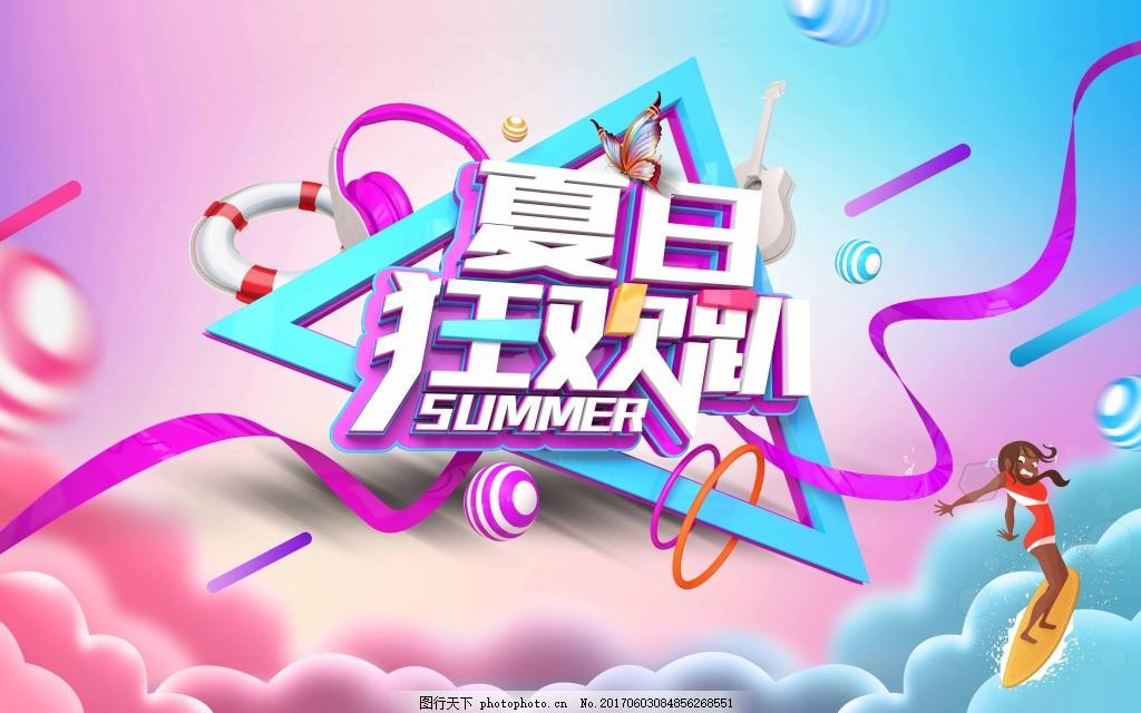 夏日狂欢海报 艺术字 夏天 创意 白云 丝带