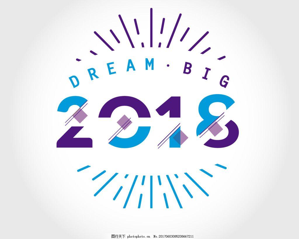 2018年数字字体设计