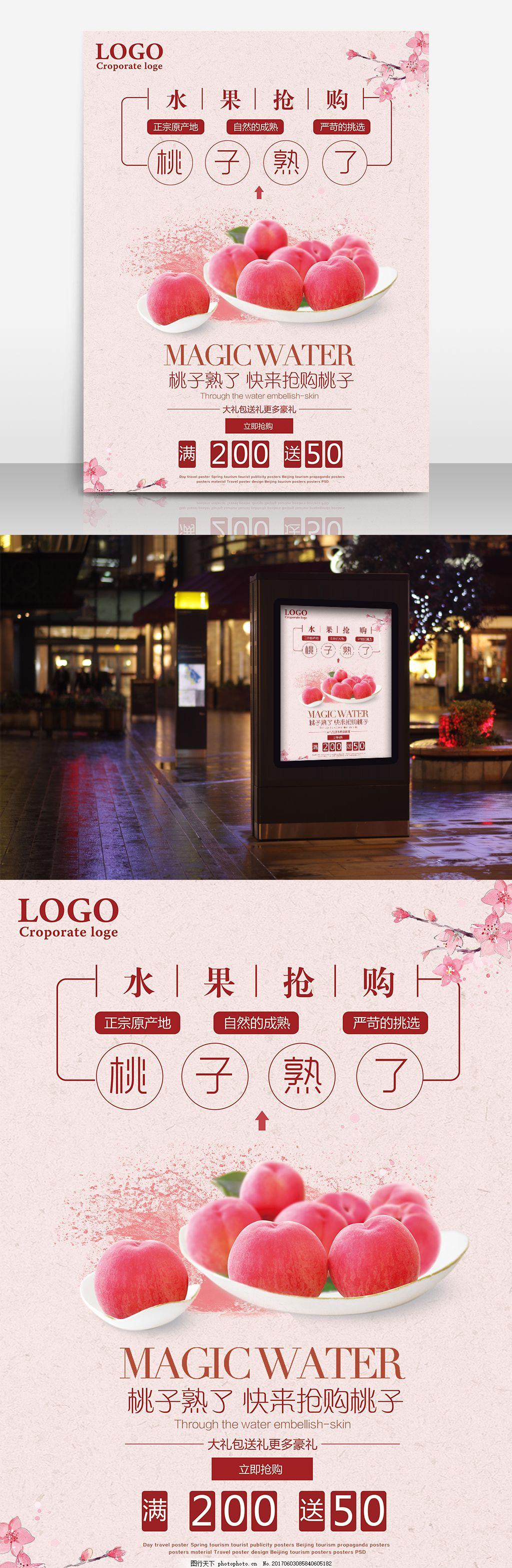 桃子熟了宣传促销海报 蜜桃 蜜桃采摘 蜜桃图片 蜜桃展板 水果蜜桃