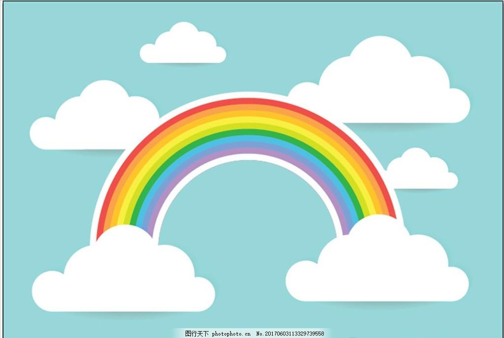 彩虹 彩虹背景 七彩 多彩 白云 卡通设计 广告设计