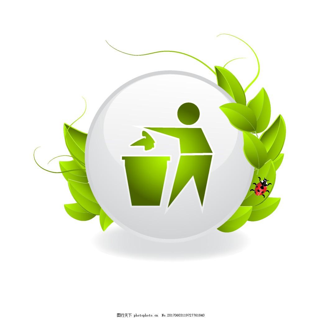 手绘环保绿叶元素