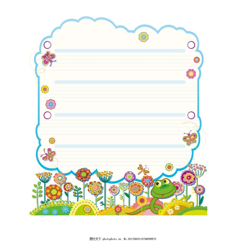 手绘卡通花朵元素 卡通 鲜艳 花朵 青蛙 边框 信纸 矢量 手绘 素材