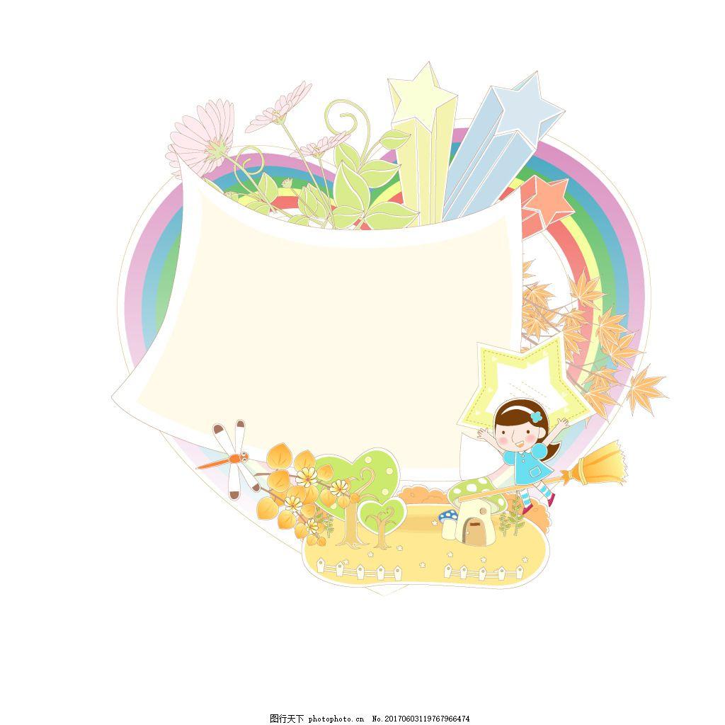 手绘麦田照片元素 卡通 可爱 女孩 彩虹 星形 边框 丰收