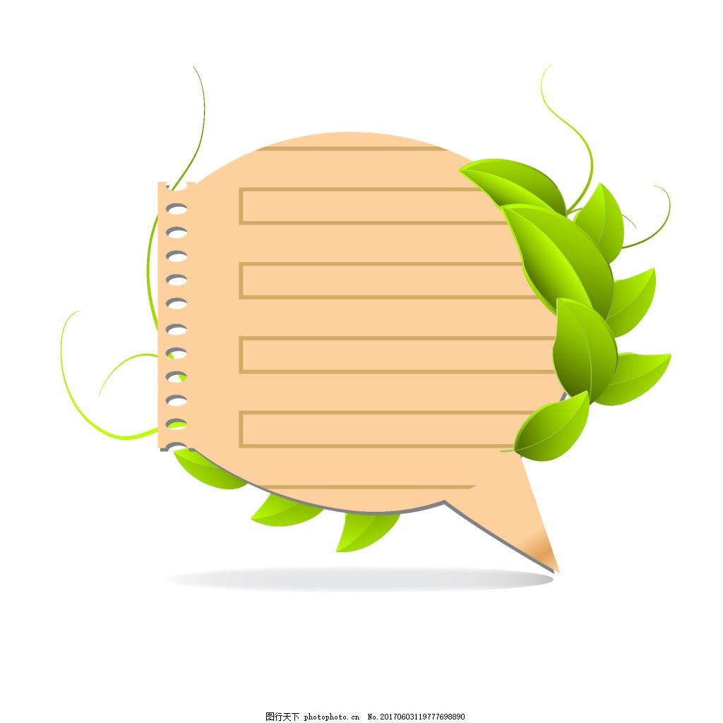 手绘对话框绿叶元素 手绘 卡通 矢量 对话框 绿叶 藤叶 边框