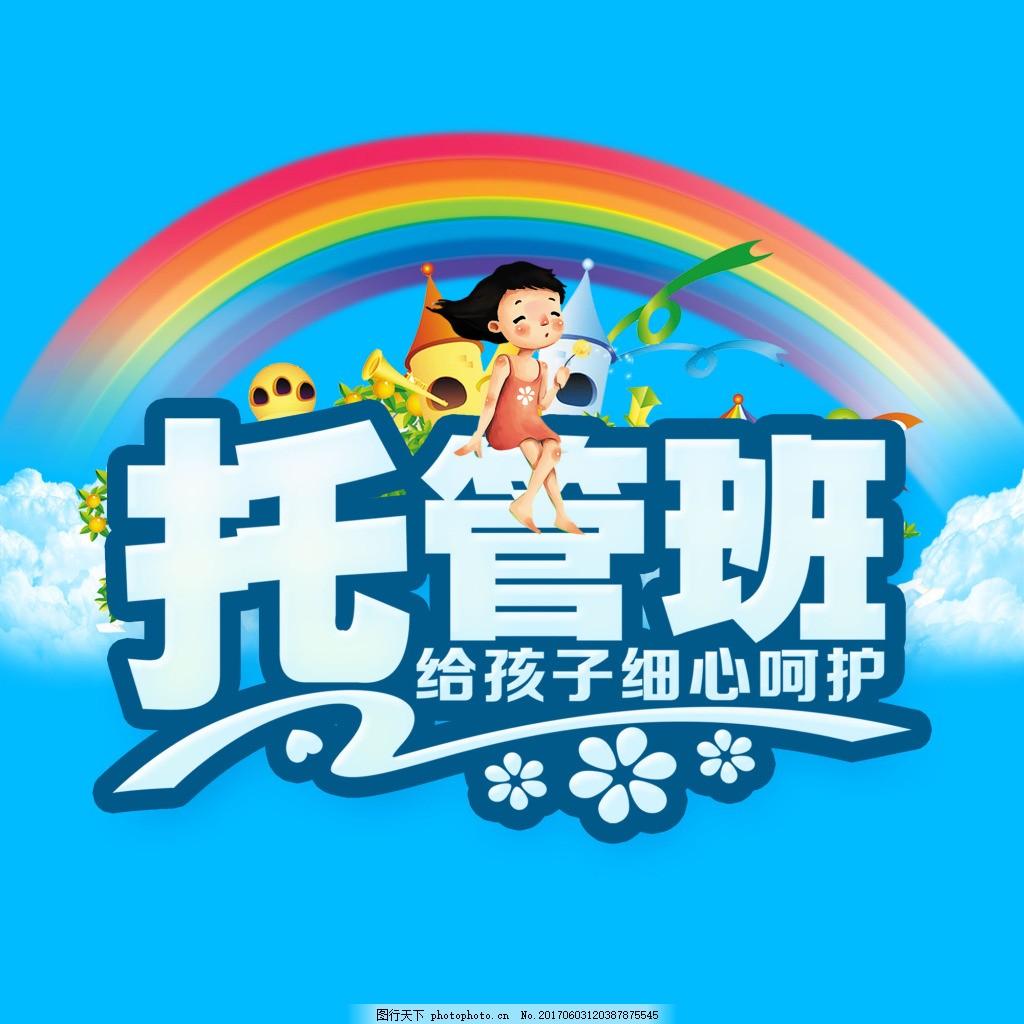 托管班艺术字体 幼儿园元素 彩虹 蓝天 白云 小女孩 卡通 房子
