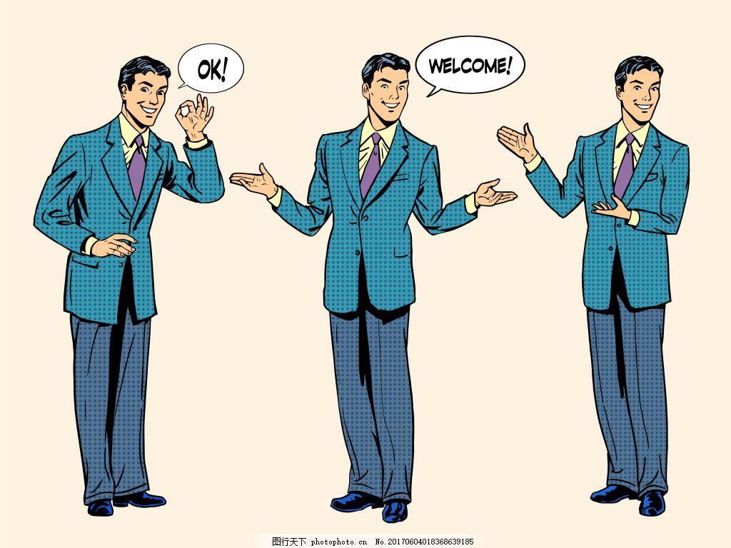 商务人物漫画 手绘 男士 西装 手势