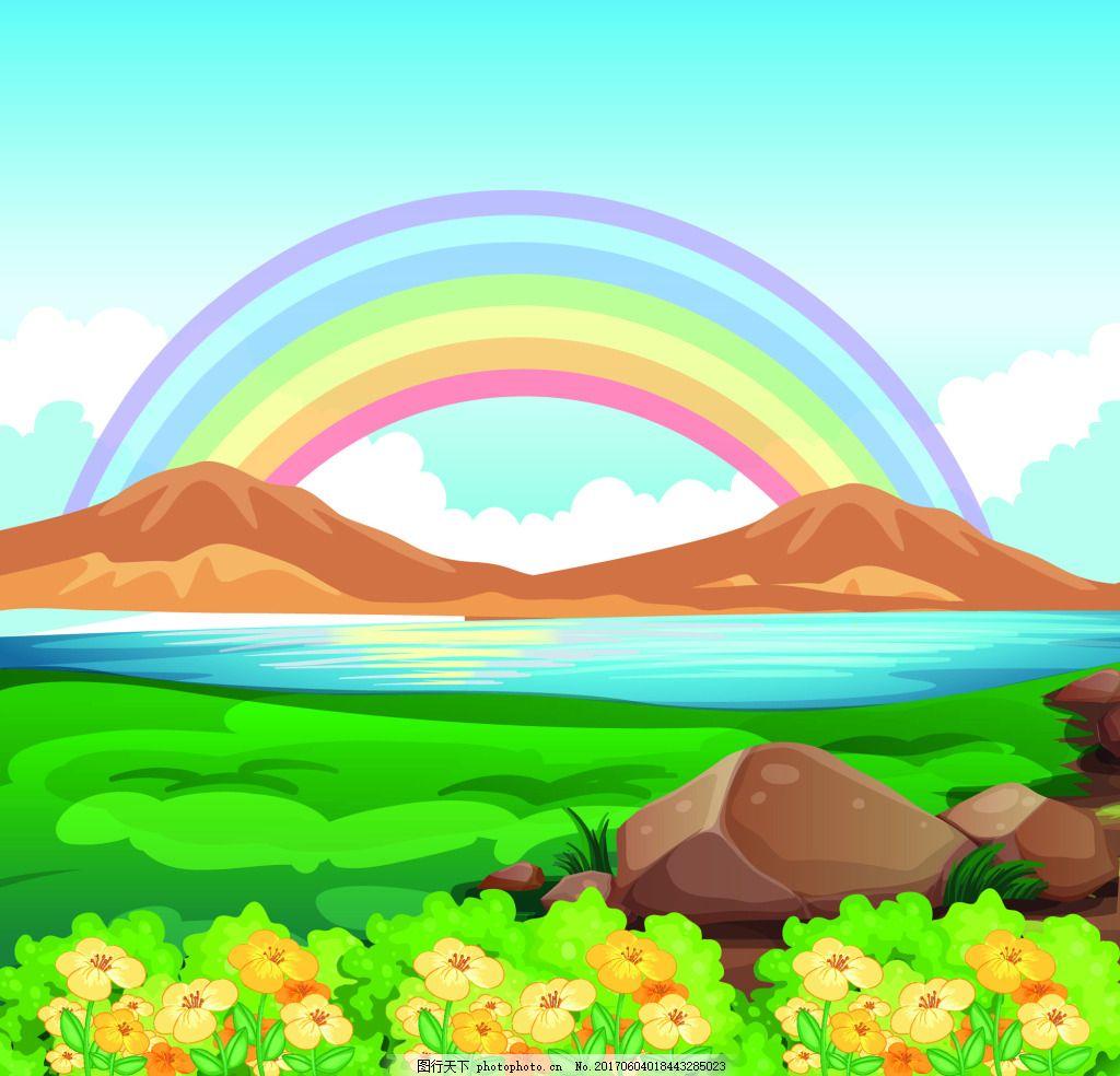 大自然风景彩虹矢量素材 山坡 草地 小花 石头 河水 山石 卡通