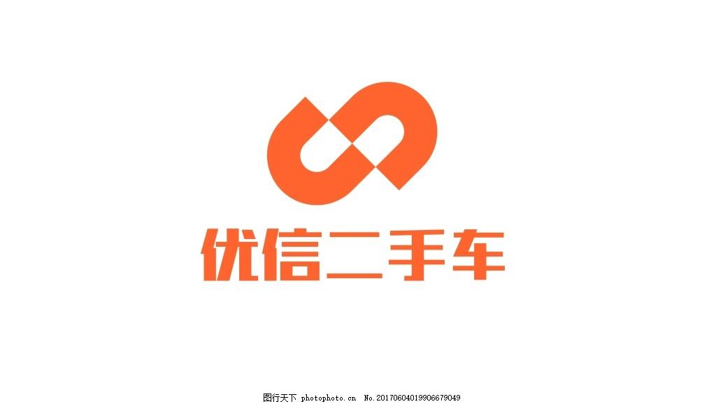 优信二手车logo 汽车