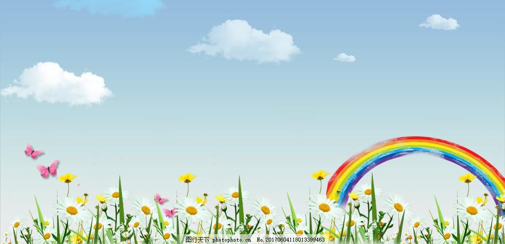 小清新手绘夏日背景 春天 花卉 彩虹 蓝天 卡通 儿童 蝴蝶 雏菊