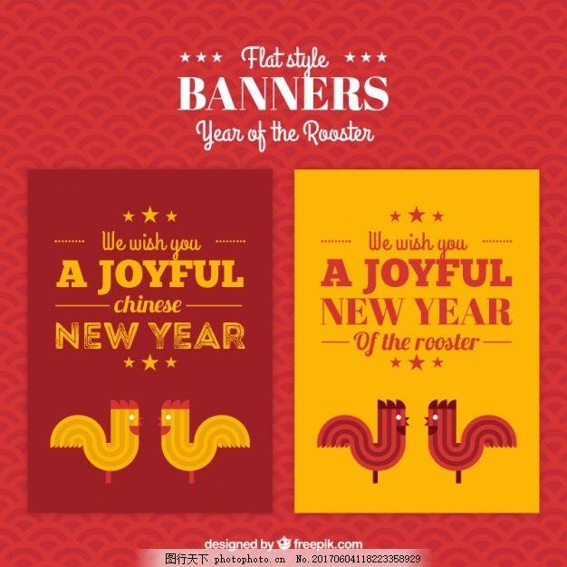 平面几何公鸡过年的横幅 旗帜 冬天 新年 新年快乐 动物 中国新年