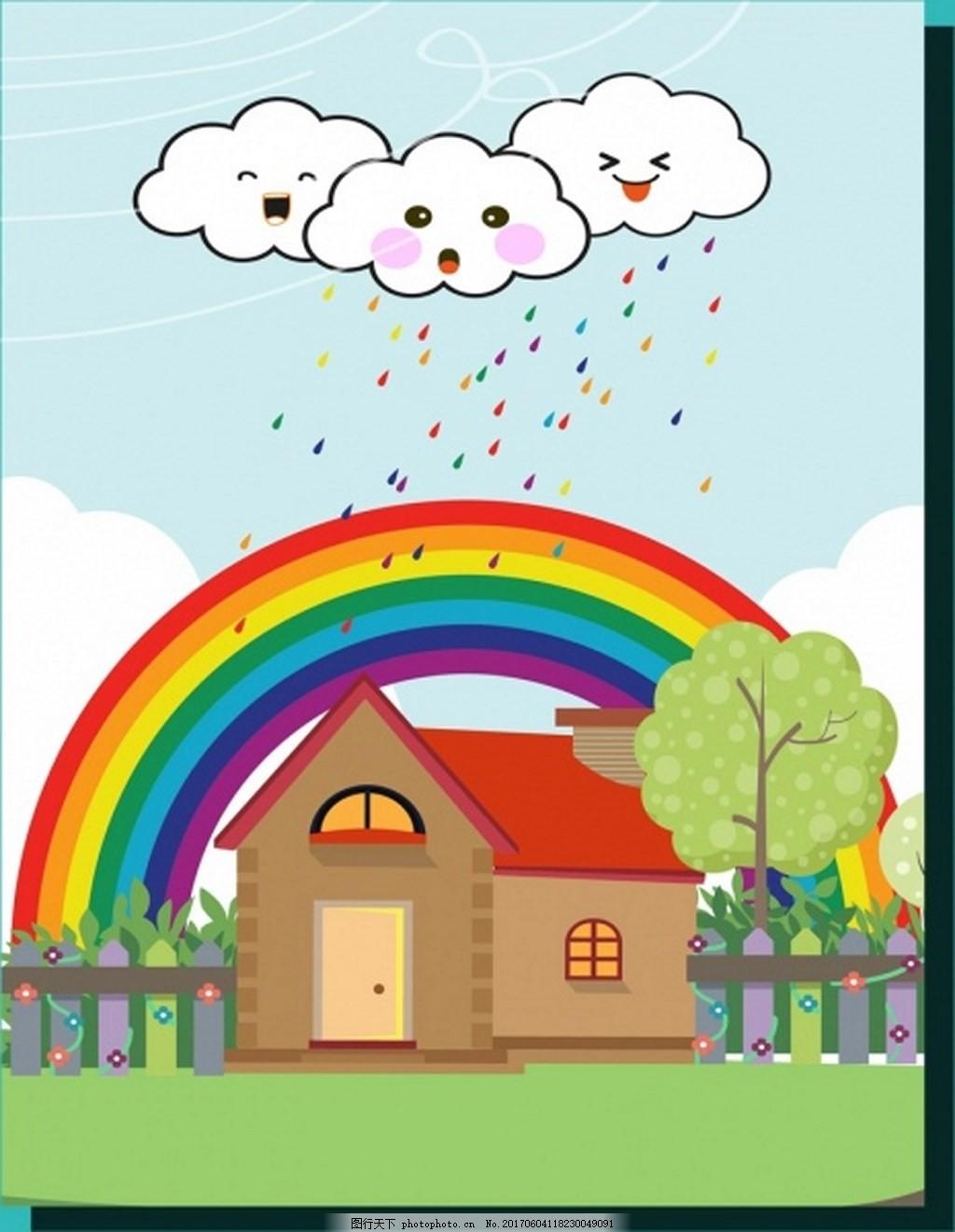 漂亮房子彩虹白云背景图