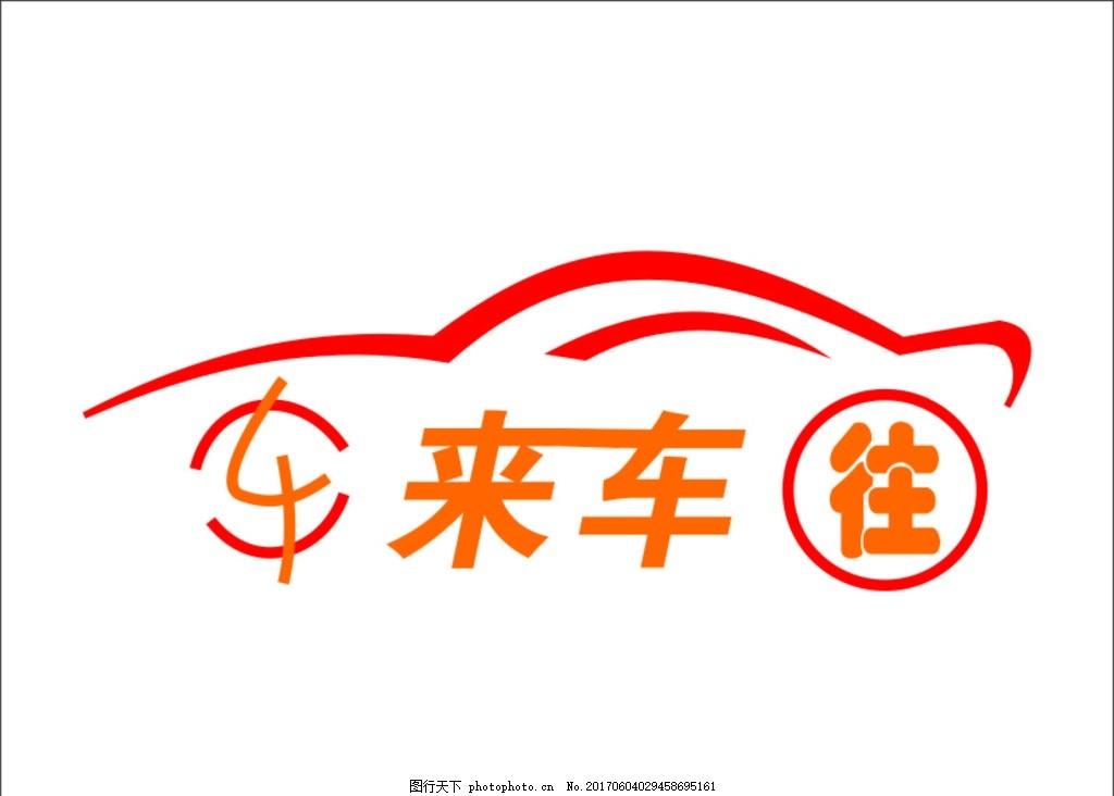 标志 汽车标志 logo 汽车 汽车logo 汽修厂logo 设计 广告设计 logo