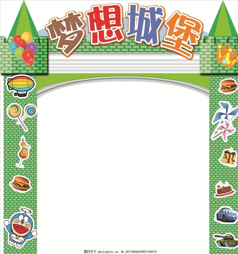 彩虹门 卡通造型门 卡通彩虹门 城堡 幼儿园门 城堡门 六一