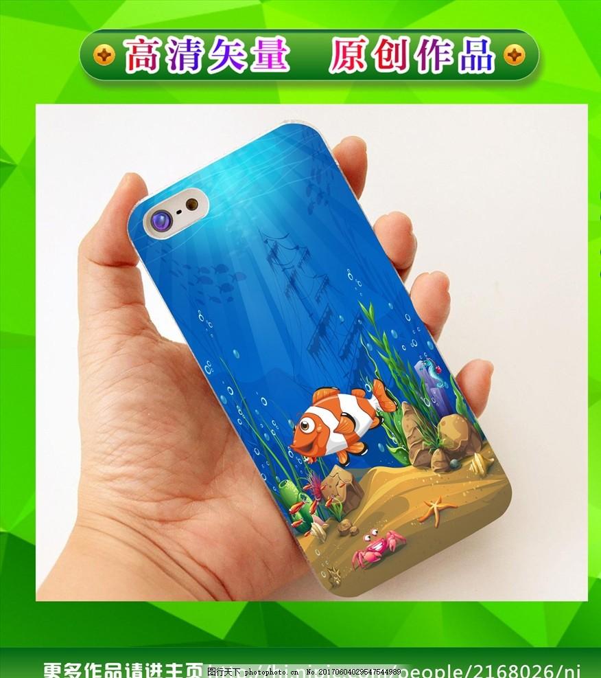卡通手机壳 手机壳图案 矢量动物 海底世界 海里生物 矢量小鱼