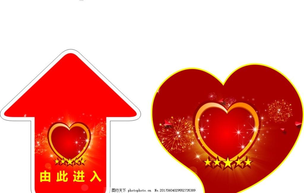 爱心地贴 爱心 地贴 房子 温馨 喜庆 新年 背景 活动 cdr      海报