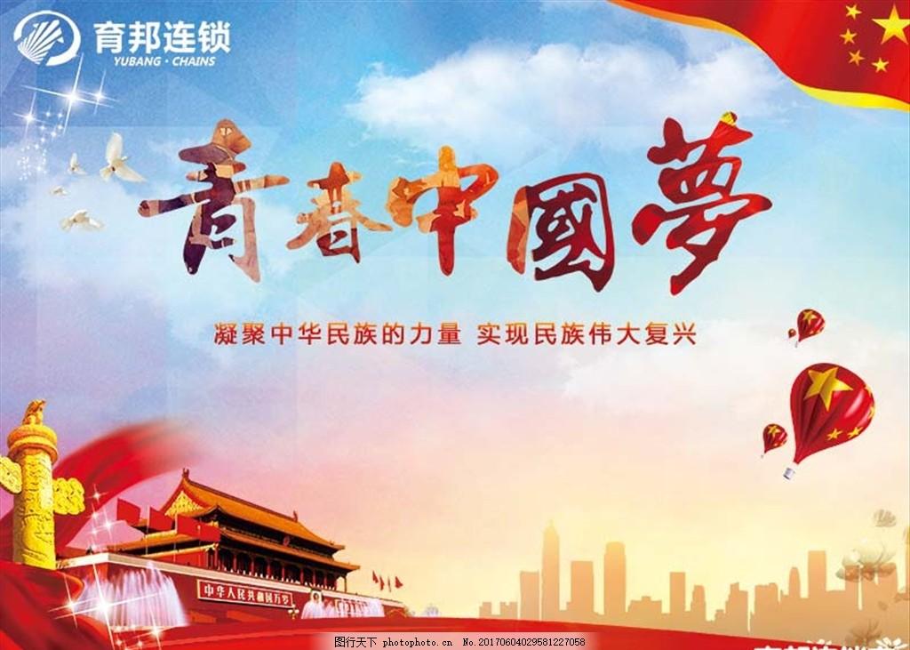 中国梦 中国梦文化 绚丽中国梦 中国梦展板 我的中国梦 中国梦海报