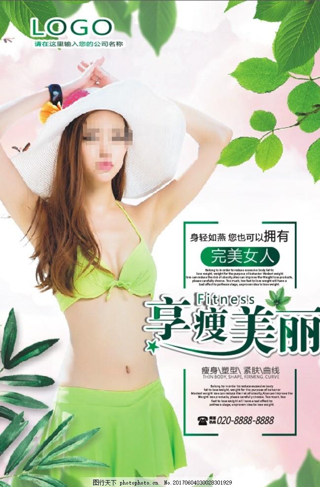 减肥海报 减肥广告 减肥瘦身 瘦身海报 减肥杂志封面 瘦身减肥女郎图片