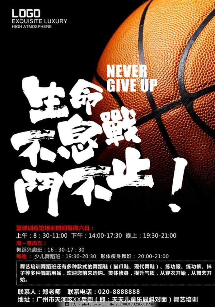 篮球训练馆海报 篮球训练招生 篮球海报 展板 训练营海报