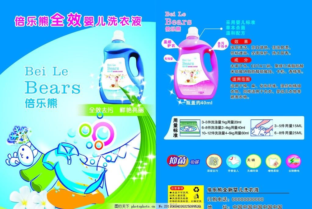 倍乐熊洗衣液 倍乐熊 洗衣液 婴儿 宣传单 蓝底 设计 广告设计 dm宣传