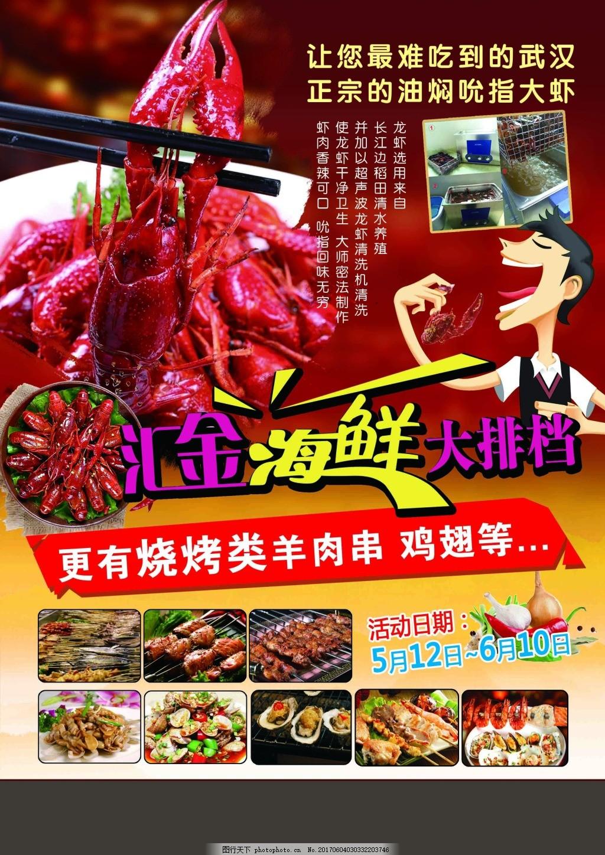 海鲜大排档宣传单 龙虾 烧烤 烤串 生蚝 炒菜 活动