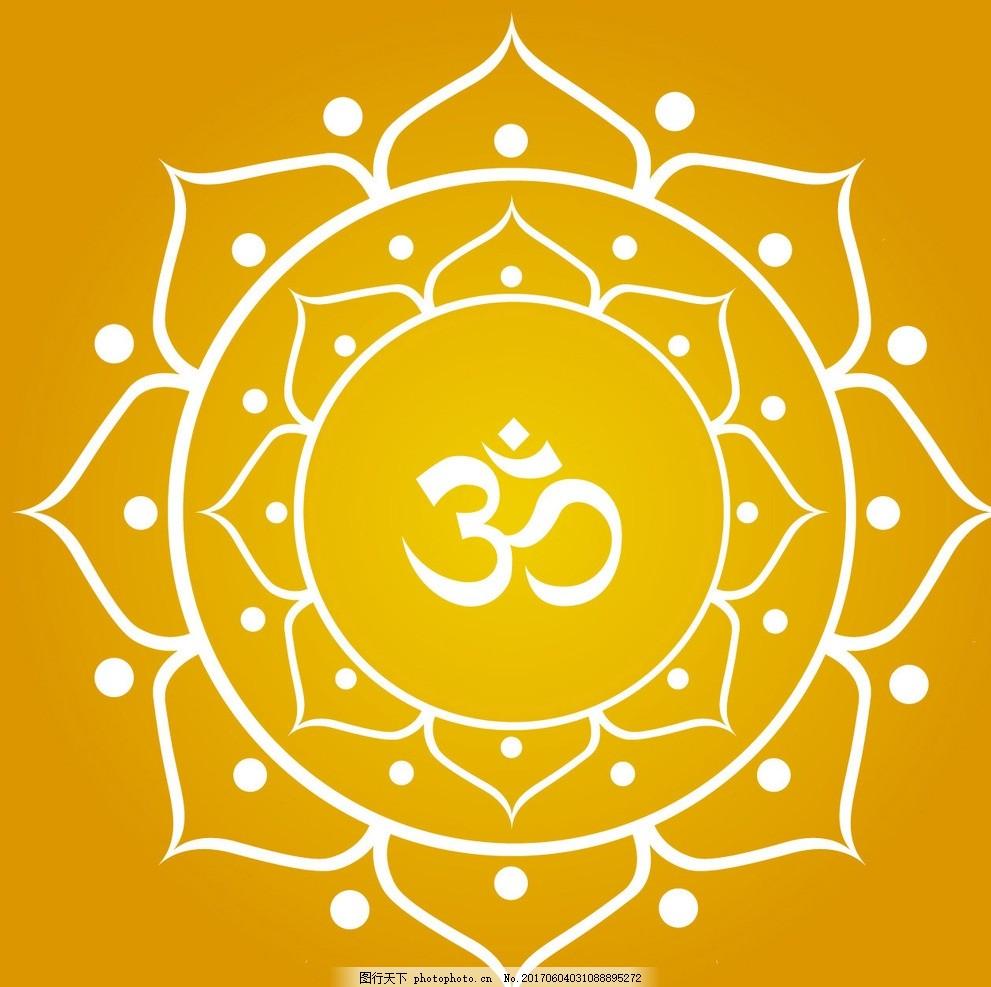 花卉 瑜伽 印度 宗教 符号 书法 装饰 冥想 亚洲 印度教 om 佛教 梵文