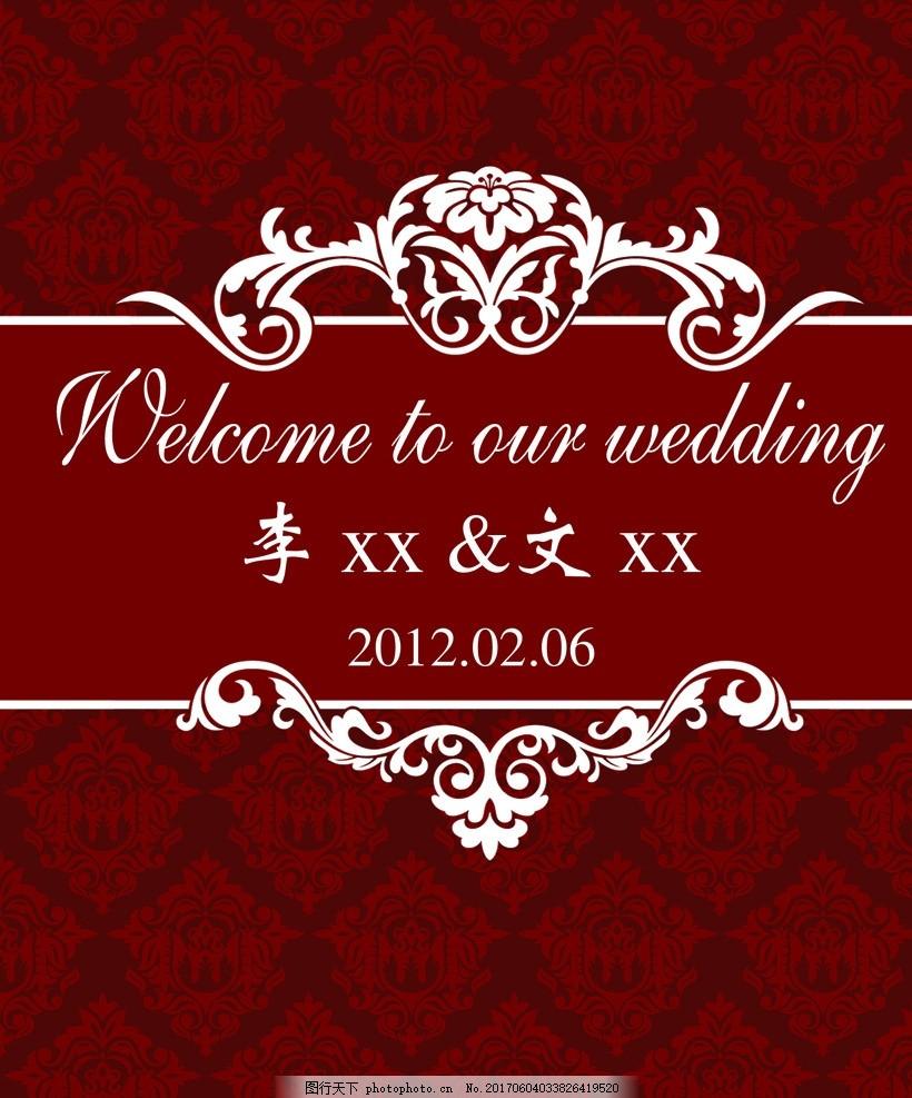 欧式花纹 红白指示牌 欧式底纹 婚礼展示背景 迎宾背景 指示牌 婚礼