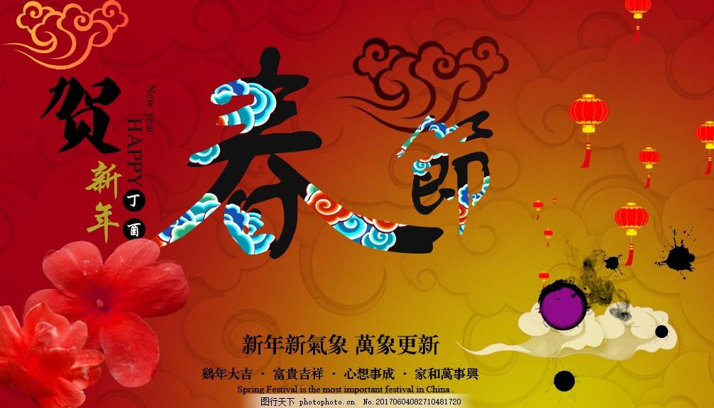 春节海报 过年 祥云 丁酉年