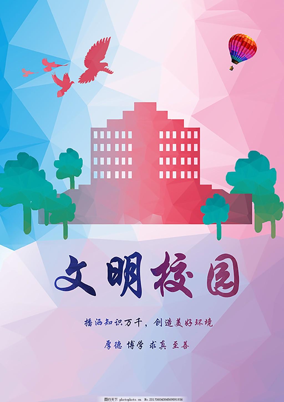 文明校园展板海报