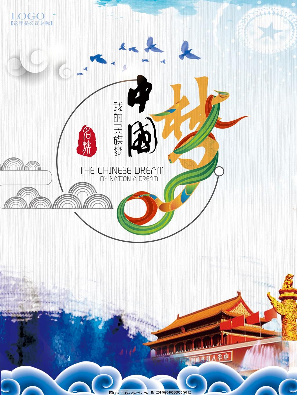 古典水彩中国梦海报