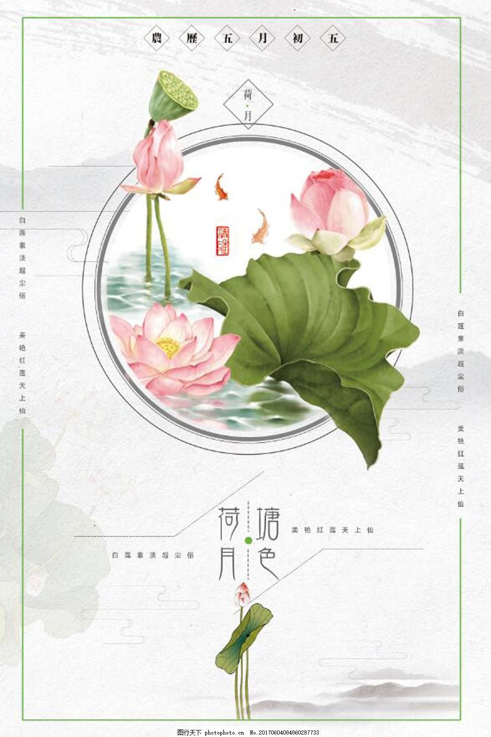 小清新荷塘月色海报 手绘 荷花 文艺 植物