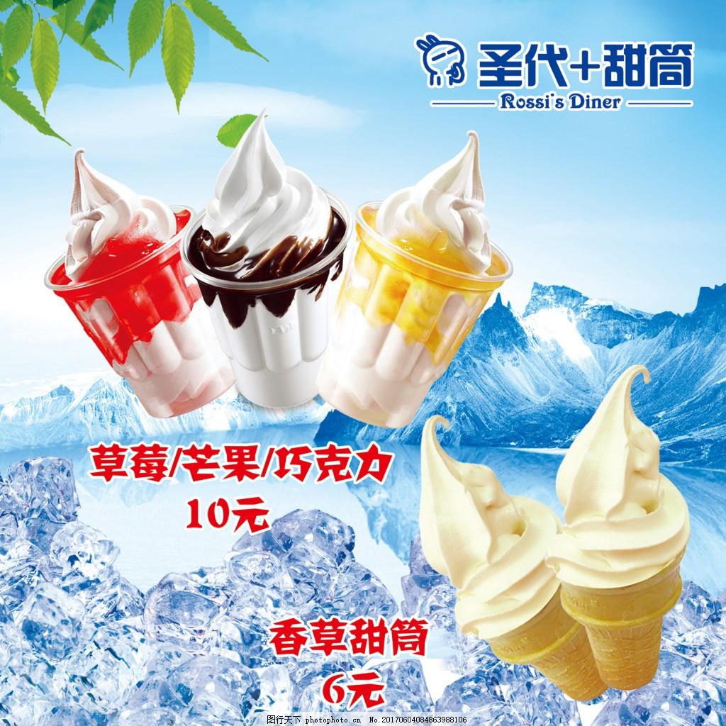 高清冷饮海报 冰激凌 冰淇淋 圣代 甜筒 香草 草莓 芒果 巧克力