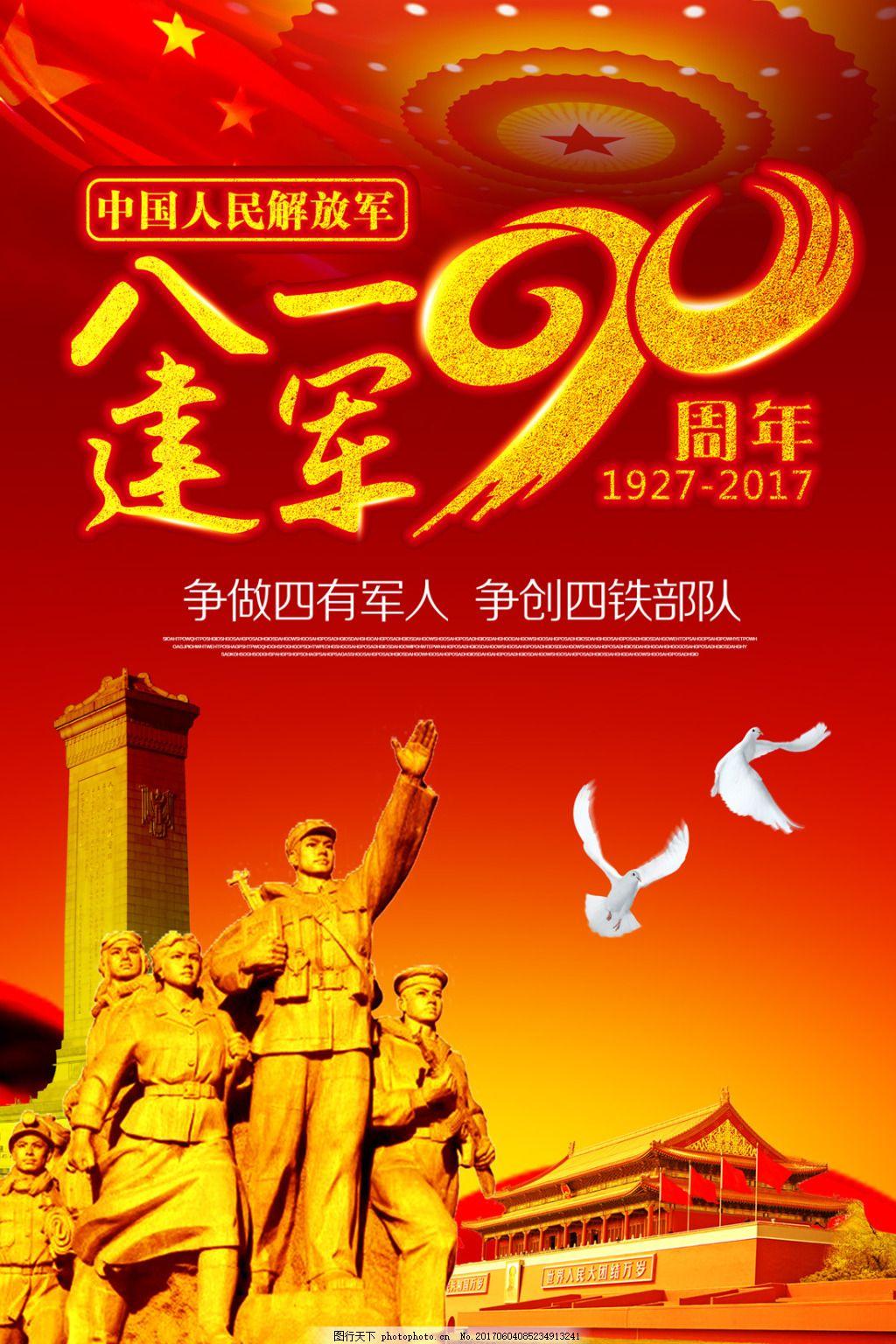 八一建军节海报设计 部队海报 雕塑 红军 红军雕像 军魂 庆祝建军节