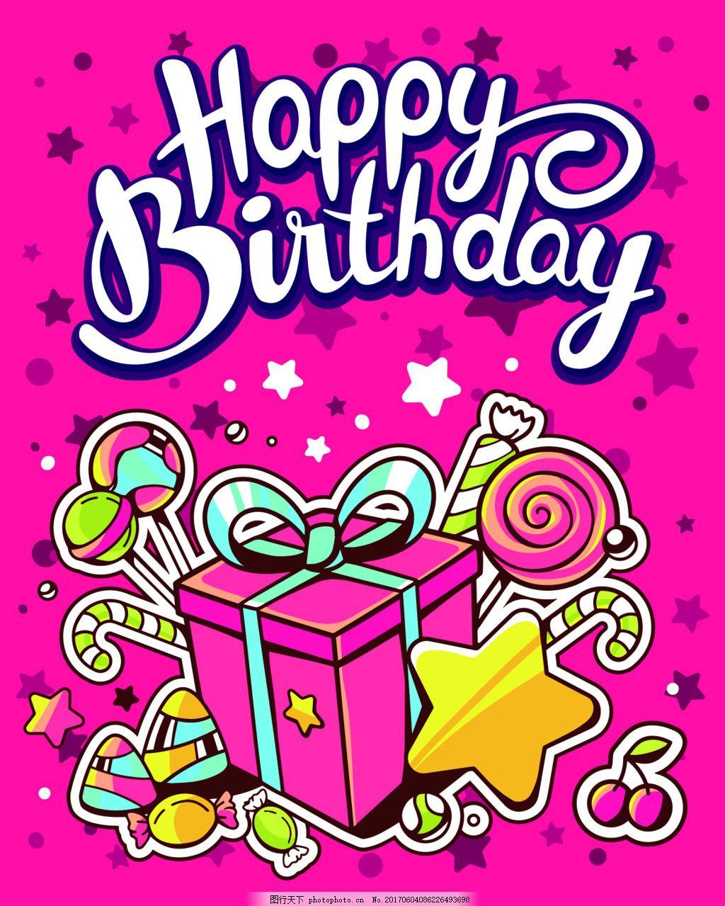 粉色潮流卡通生日可爱梦幻卡片背景 酷炫 礼物 糖果 生日 邀请卡片