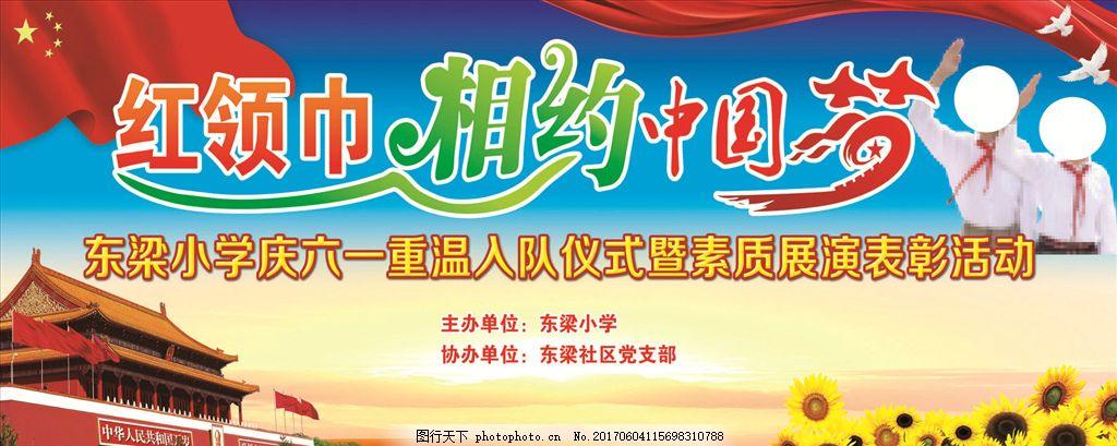 红领巾相约中国梦 学校背景 天安门 向日葵 小学生 红旗 少先队员