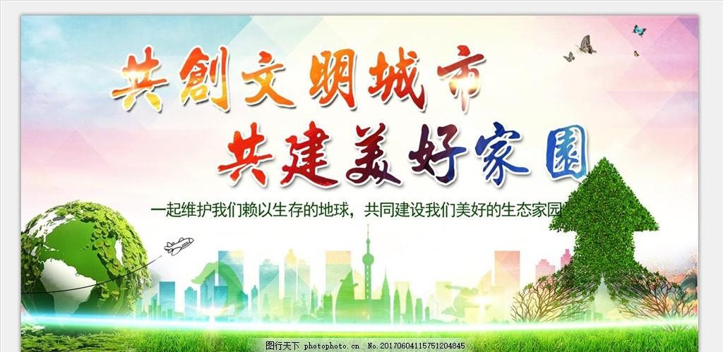 共创文明城市 创建文明城市 美好家园 创文海报 绿色文明 健康城市