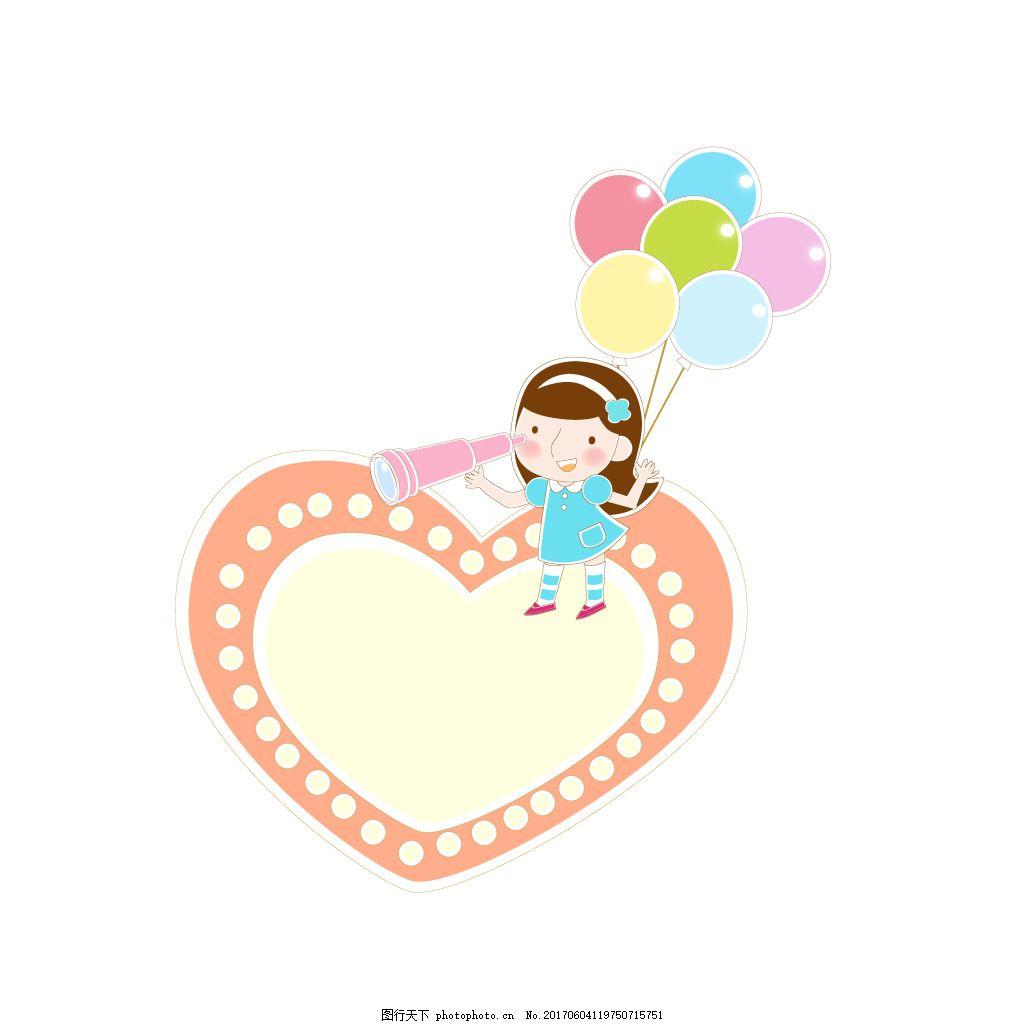 手绘女孩心形元素 可爱 卡通 彩色 气球 望眼镜 波点 矢量