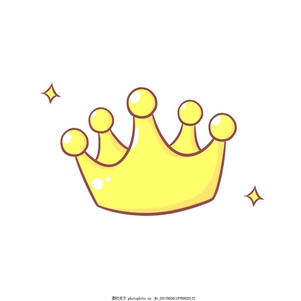 皇冠元素 手绘 唯美 黄色