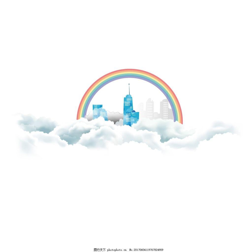 手绘彩虹云层元素 大气 梦幻 云朵 城市 建筑 矢量