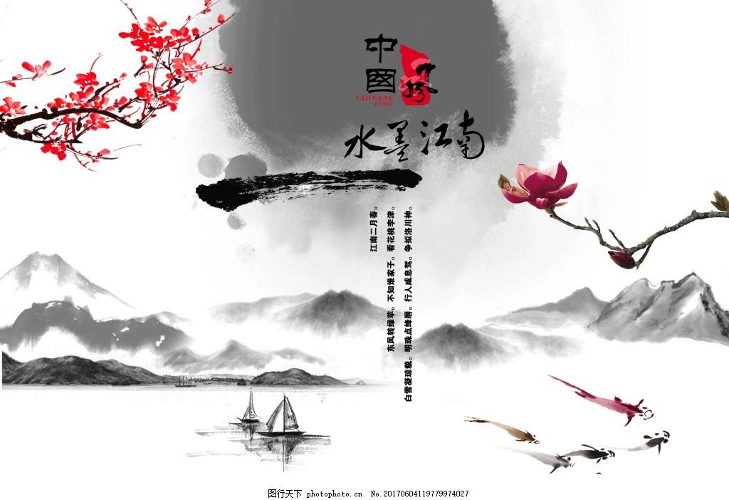 手绘水墨江南元素 中国风 山水 梅花