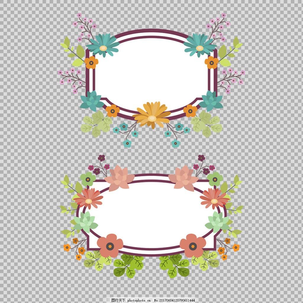 彩色花朵边框花边免抠png透明图层素材 淘宝边框花边 花纹素材 欧式花