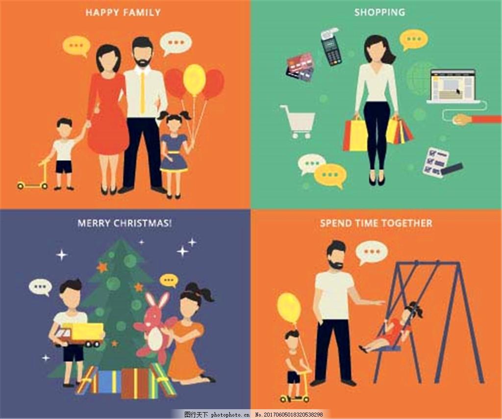 家庭生活漫画图片