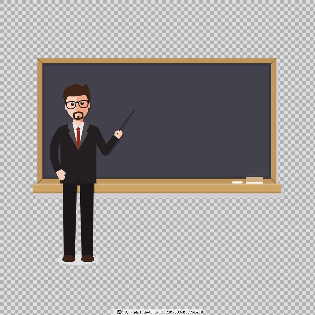 手绘教师节男老师免抠png透明图层素材