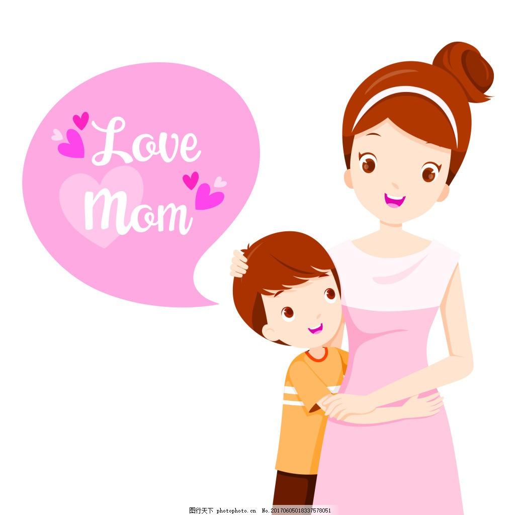 抱着妈妈的男孩手绘插画