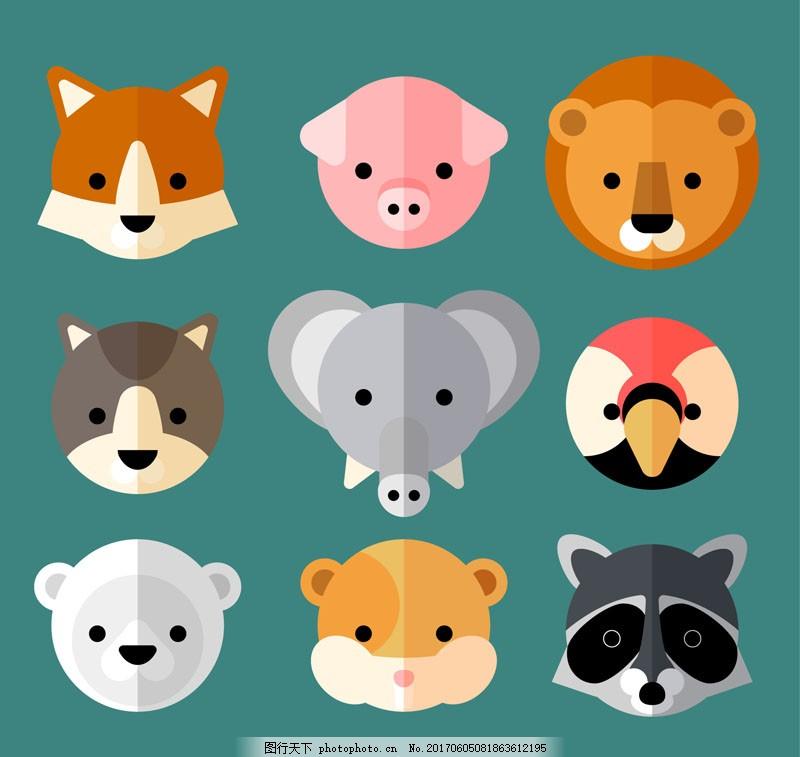 扁平化动物头像矢量 狐狸 猪 狮子 狼 大象 鹦鹉 北极熊 仓鼠