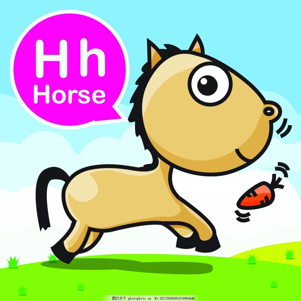 小驴卡通小动物矢量背景素材 胡萝卜 英语 幼儿园 教学 学习 卡牌