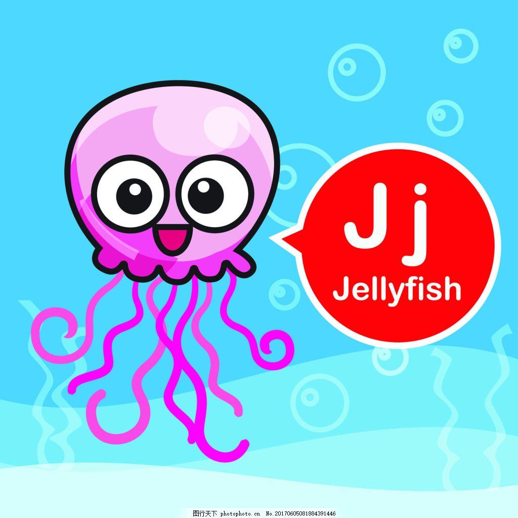 章鱼卡通小动物矢量背景素材 英语 幼儿园 教学 学习 卡牌 手绘